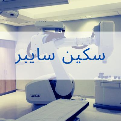 البحث عن أفضل علاج في تركيا 21